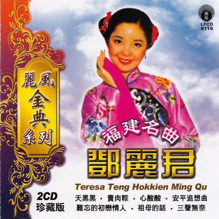Teresa Teng Hokkien Golden Collection 邓丽君 福建名曲 丽风金典系列 2CD