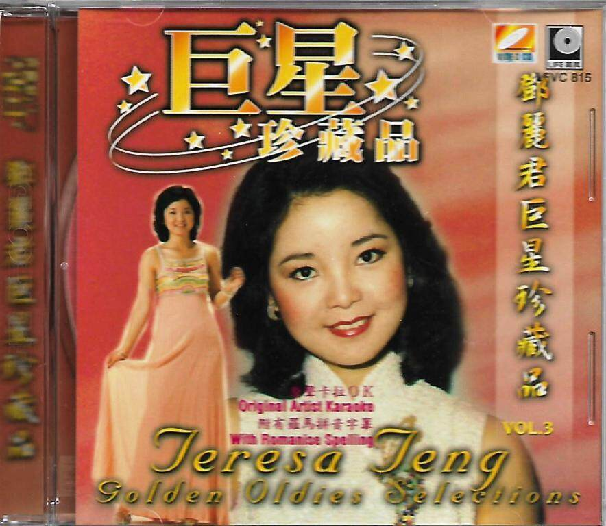 Teresa Teng Golden Oldies Selection Vol.3 邓丽君 巨星珍藏品 Vol.3 Karaoke VCD With Roman Spelling
