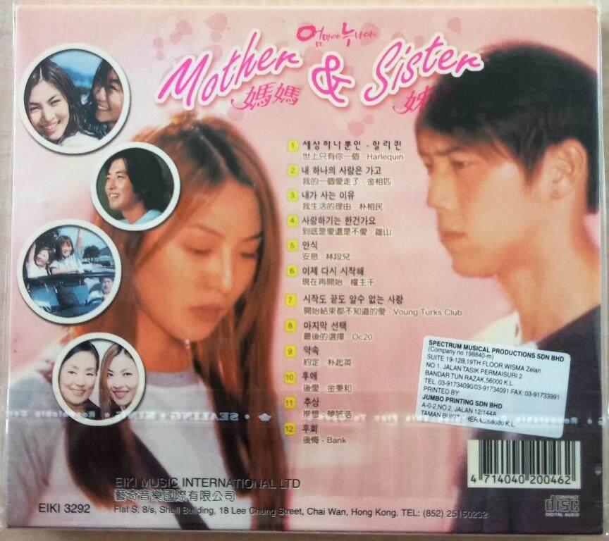 Korean Drama Original Soundtrack CD Mother And Sister 妈妈与姐姐 电视原声带