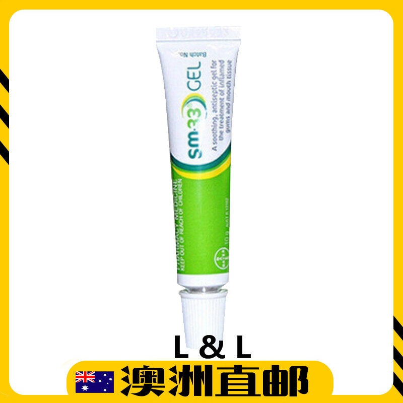[Pre Order] SM-33 口腔溃疡膏 mouth tissue soothing, antisepti Gel 10g Tube (From Australia)