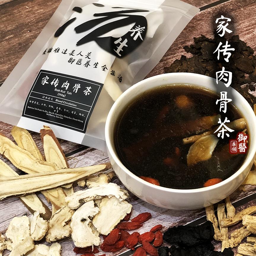【药材汤】家传肉骨茶 Bak Kut Teh