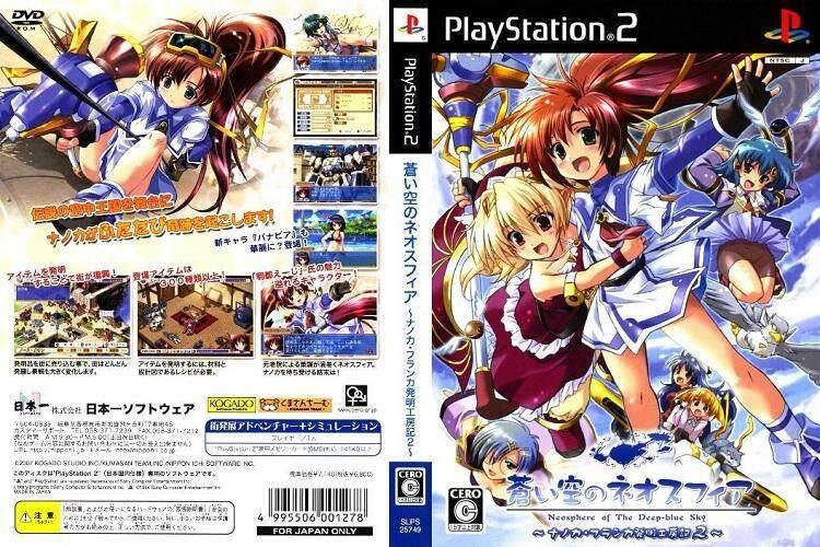 Ps2 Aoi Sora no Neosphere Nanoca Flanka Hatsumei Koubouki 2