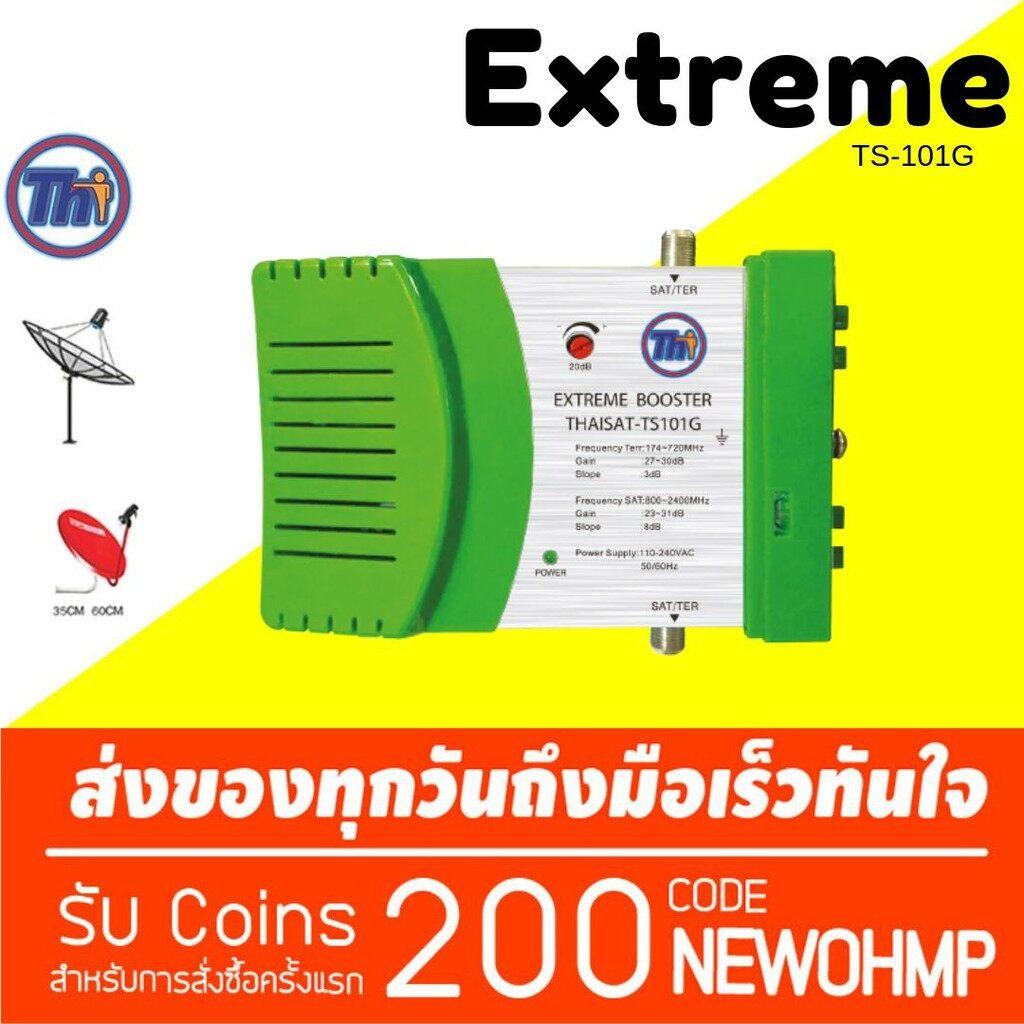 Thaisat TS201G MATV / CATV Booster