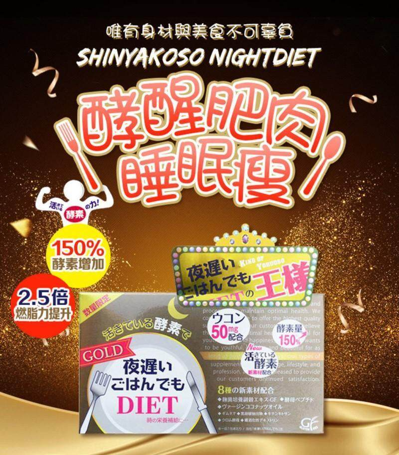 Shinya Koso Yoru Osoi Gohandemo Late Night Meal DIET Enzyme 150 tablets (Gold)
