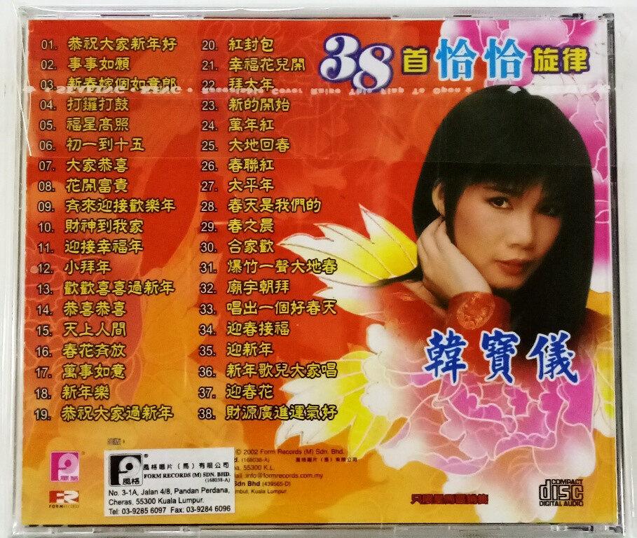 CNY Album Han Bao Yi 韓寶儀 - 38 首 恰恰旋律 CD