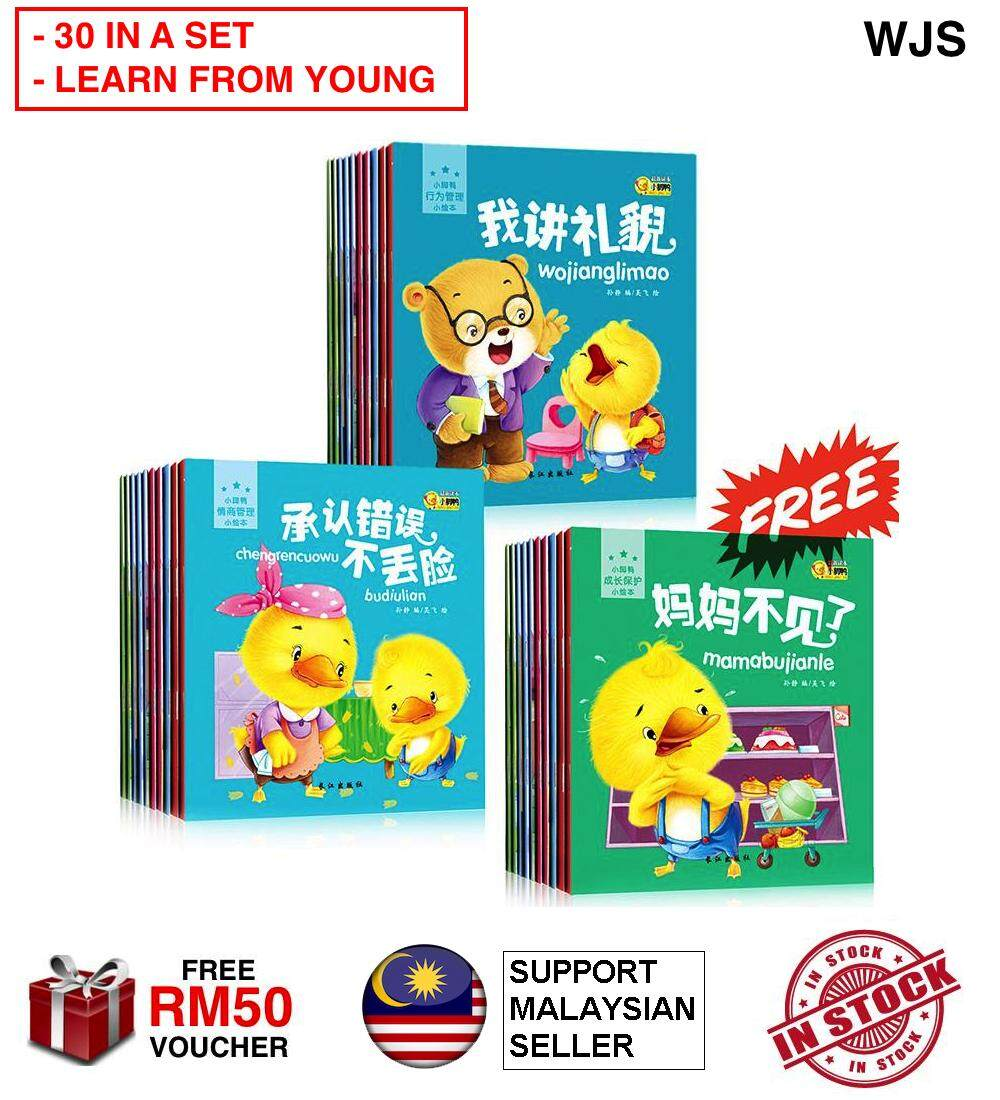 (30 BOOKS - BUY 2 FREE 1 SET) WJS 30pcs 30 pcs EQ + Behavioral Management Free Growth Protection Kid's Picture Book Children Book Kids Book Baby Book Toddler Book Storybook Story Book Bed Time Story Early Education [FREE RM 50 VOUCHER]