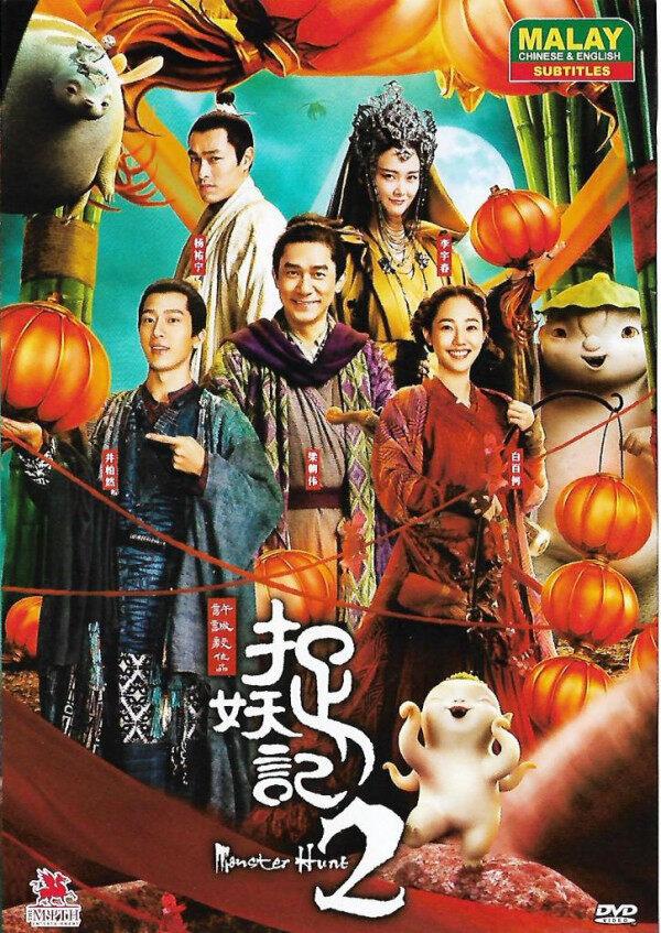 Monster Hunt 2 2 Chinese Movie DVD