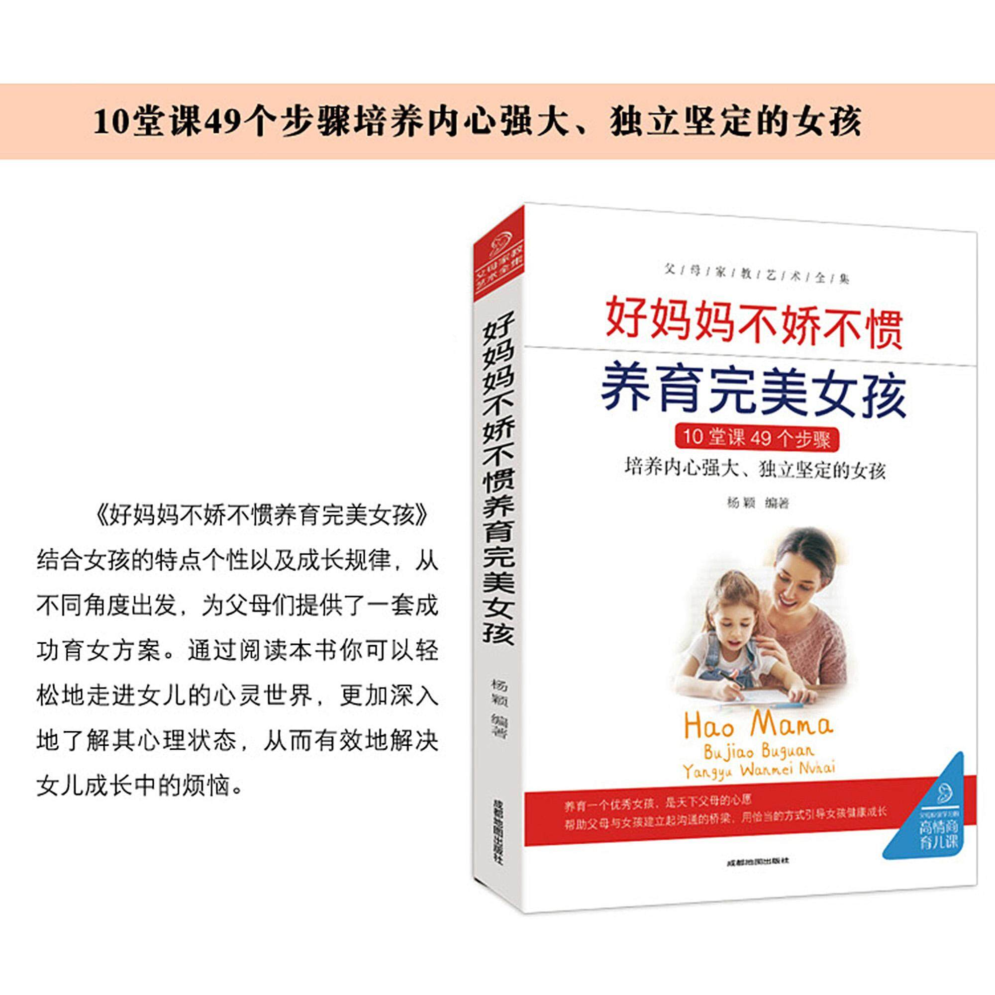 [Promo] How Parents Can Raise a Good Child 3 Books_Series 3 ( + + )
