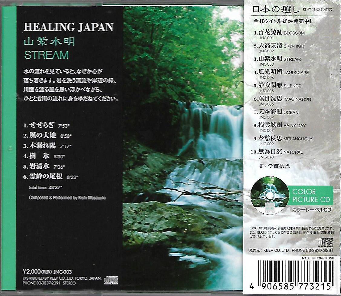 Healing Japan Stream 山紫水明 Imported CD Japanese Relaxing Instrumental Music