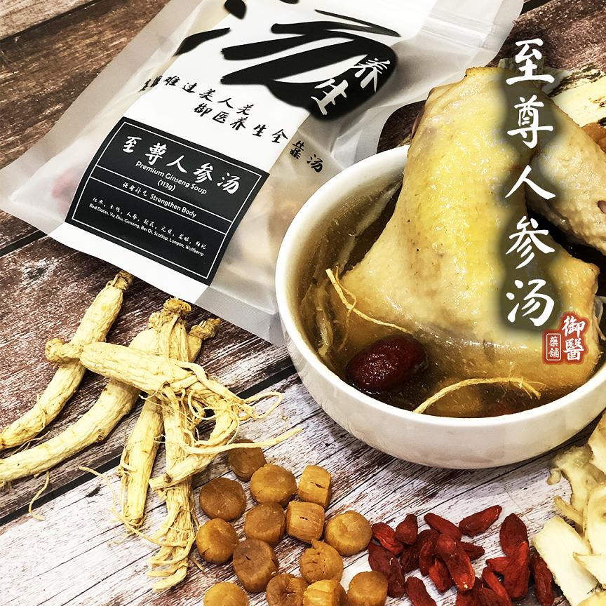 【药材汤】至尊人参汤 Premium Ginseng Soup