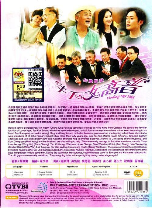 HK TVB Drama Series Finding Her Voice DVD