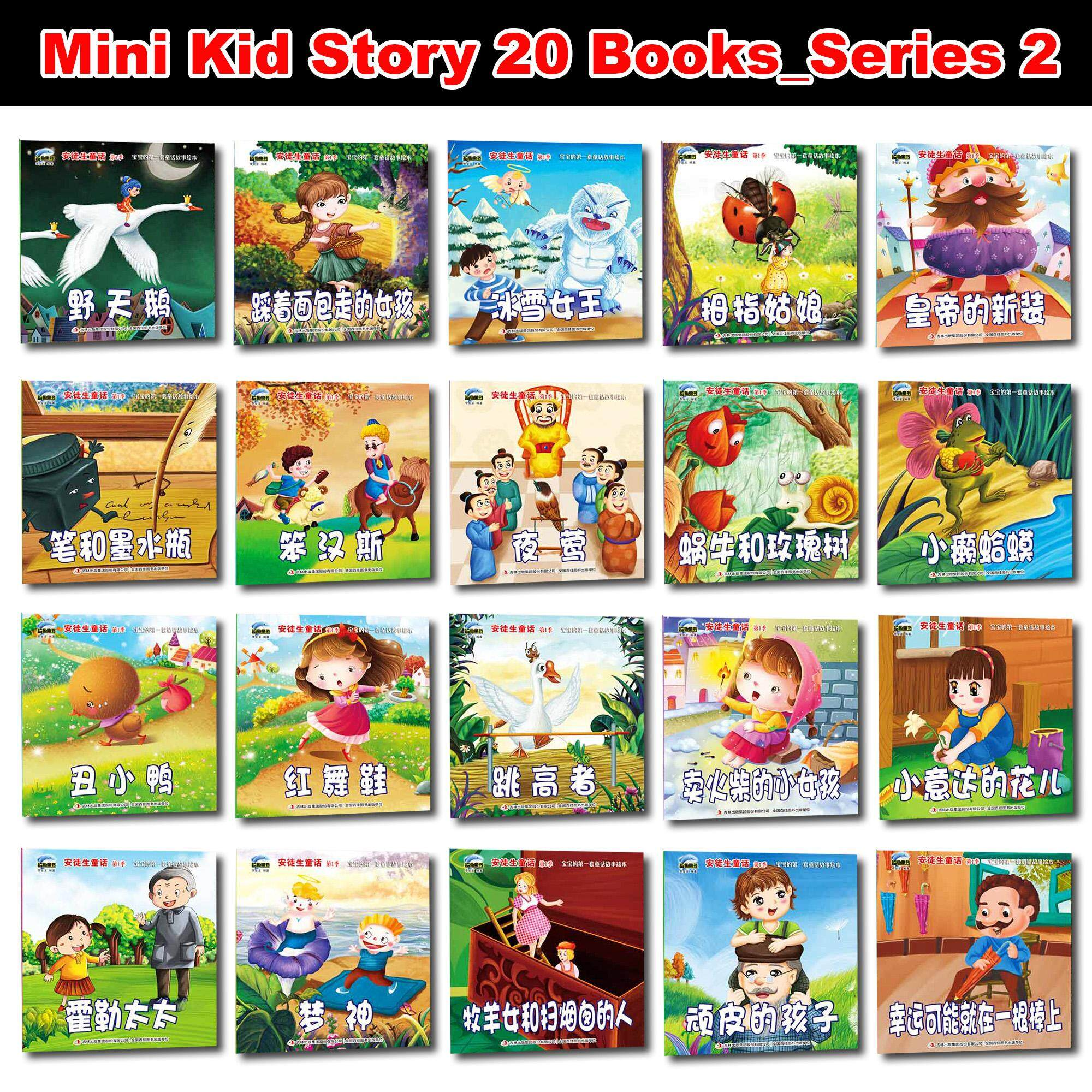 Mini Kids Story 20 Books_Series 2
