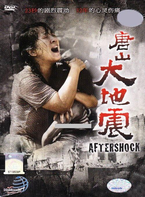 China Drama Aftershock DVD HD Shooting Version