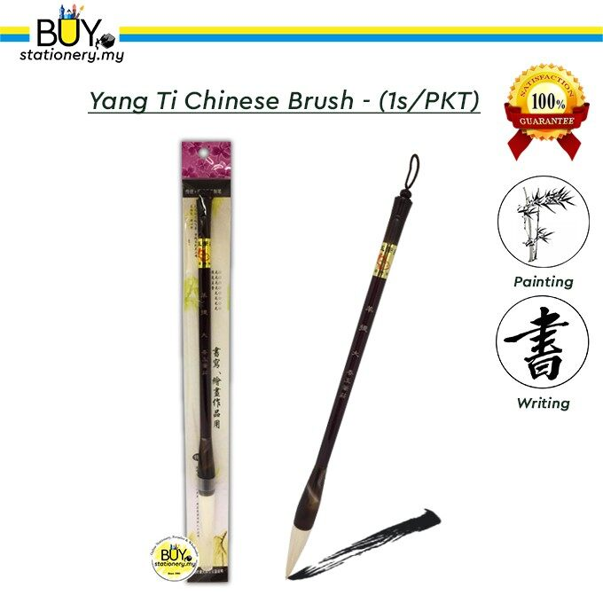 Yang Ti Chinese Brush - (1s/PKT)