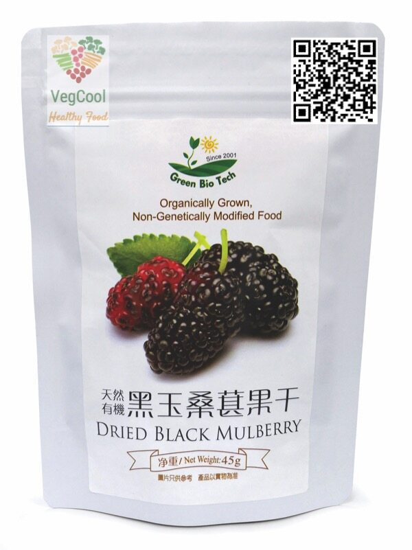 Dried Black Mulberry (45g)