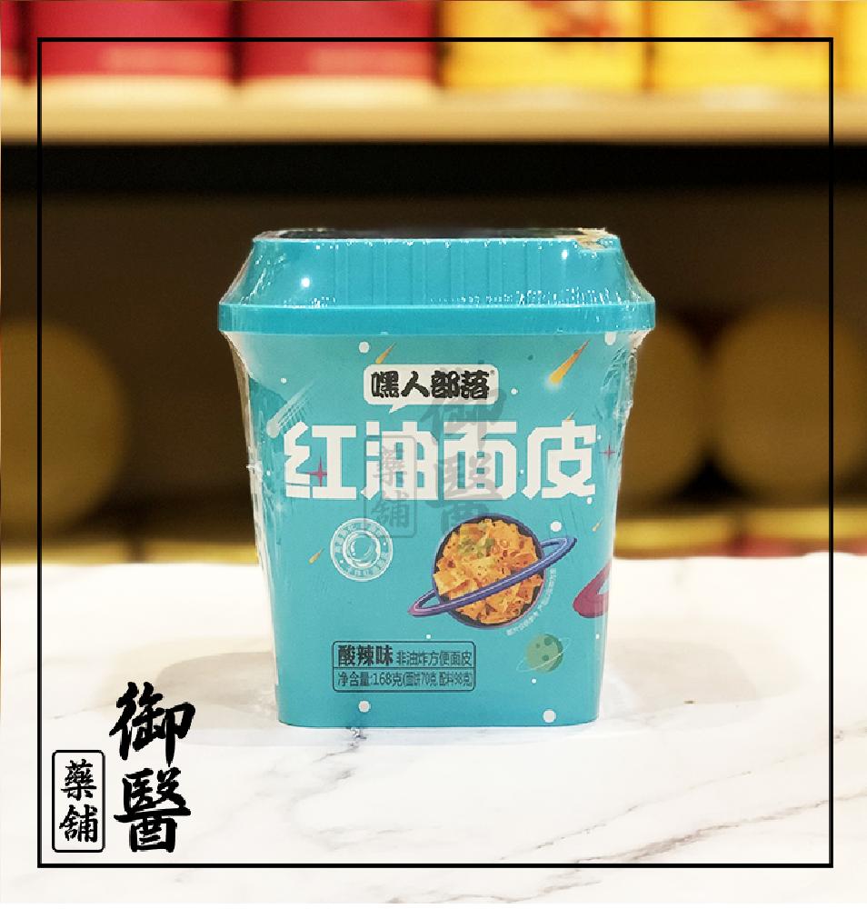 【嘿人部落】红油面皮 (酸辣味) - 168g