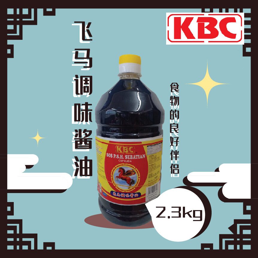 2.3kg Yellow horse label soy sauce 黄马标酱油