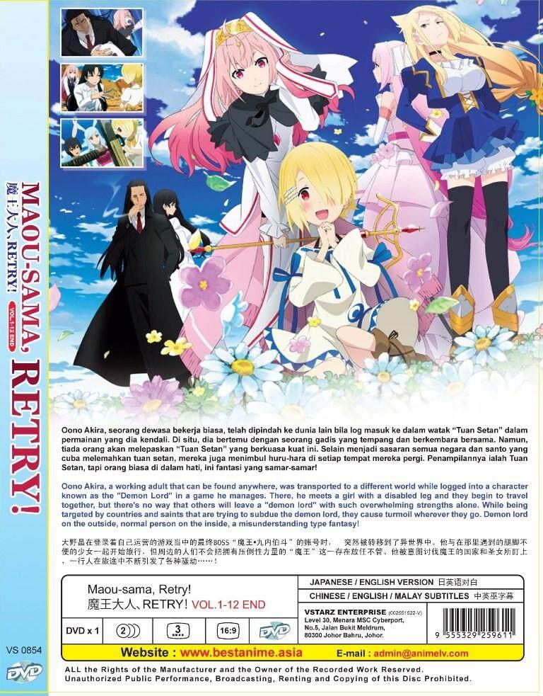 Maou-sama, Retry! Vol.1-12 End Anime DVD