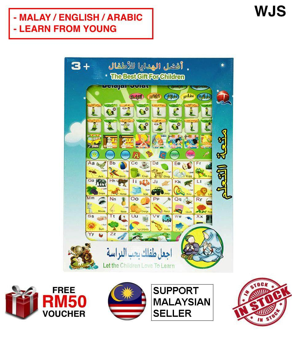 (2020 VERSION) WJS Latest 3in1 Language Kids Tablet Children Islamic Ebook / Islamic Learning Education Tablet I pad Bilingual E-Book Al-Quran Belajar Solat Early Education Kids Notebook [FREE RM 50 VOUCHER]