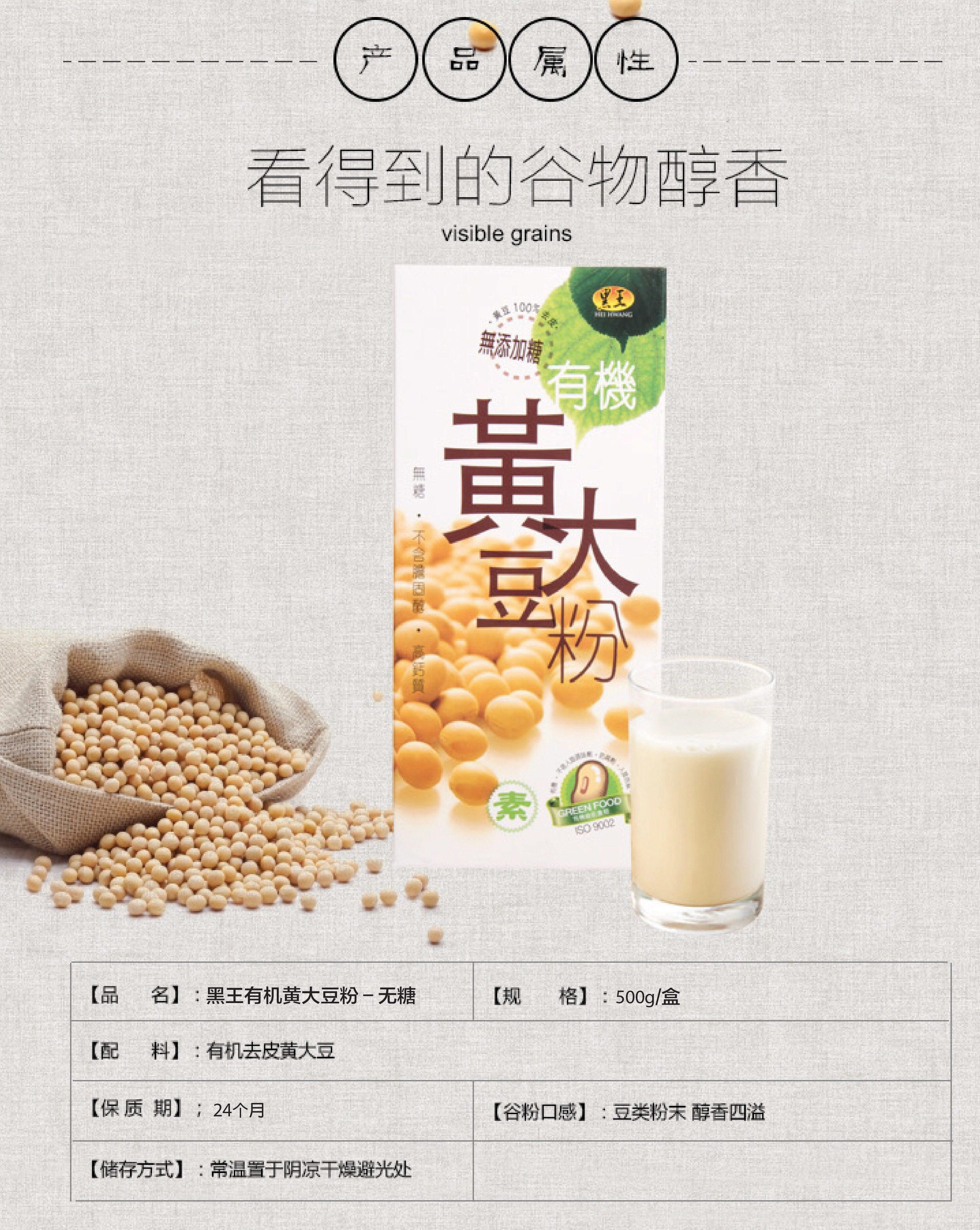 Hei Hwang Organic Soya Bean Powder Sachet (No Sugar) 有機黃大豆粉 (無糖) 450g