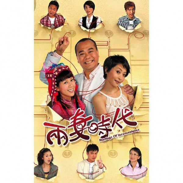 HK TVB Drama Marriage Of Inconvenience DVD