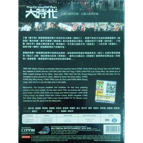 The Greed of Man 大時代 40 Episodes HK TVB Drama DVD