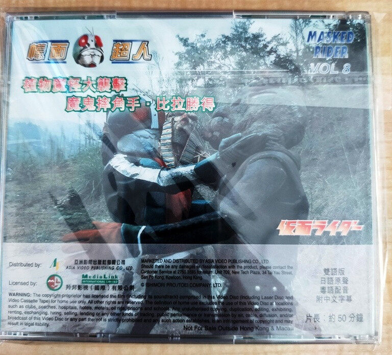 Masked Rider Vol.8 幪面超人 VCD Japanese Live Action TV Series