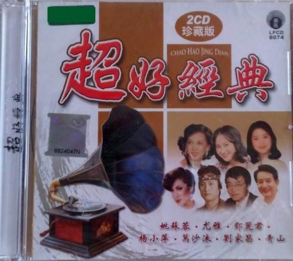 Chao Hao Jing Dian Chinese Old Songs 2CD Yao Su Rong Yu Ya Teresa Teng Yang Xiao Ping