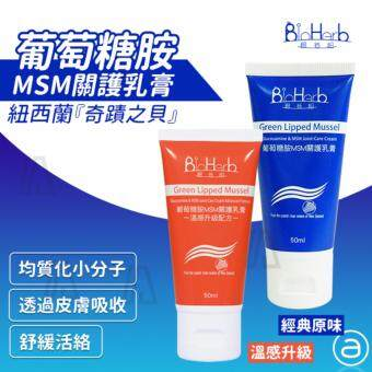 Harga Bioherb - Green Lipped Mussel Glucosamine & MSM Joint-Care Cream (Blue/Orange) 50ml x 2