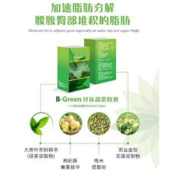 Harga FREE Eye Mask (2Boxes) B-Green Traditional Slimming Vegetable capsules BGreen 纤体蔬果胶囊