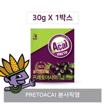 Harga Natural Dream Preto Acai Berry Powder 99.9% Single Pack