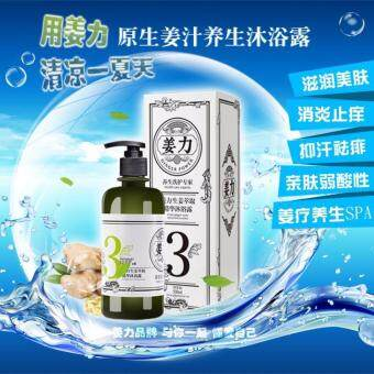 JIANG LI (Ginger Power) Natural Ginger Extract Essence Shower Gel
