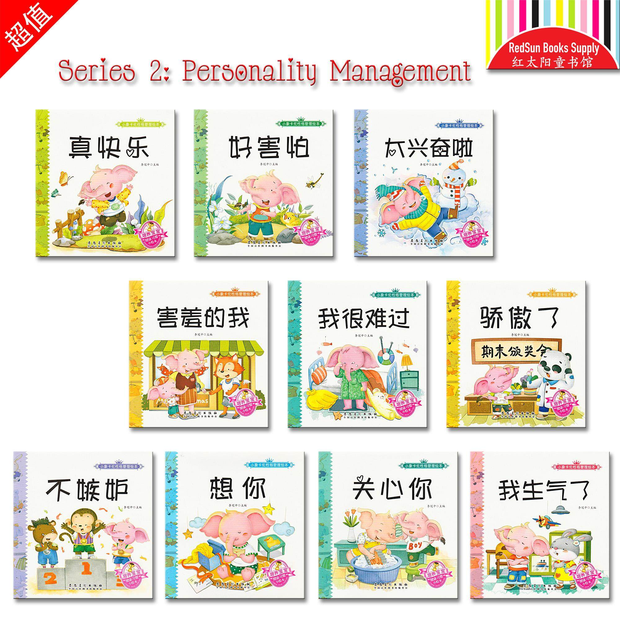 Double Language Personality Management Children Picture Book (10 Books)