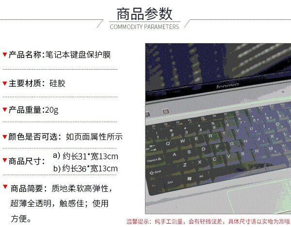 (Ready Stock in Selangor) Universal Notebook Keyboard Silicone Protective Film Skin Cover Protector for Laptops
