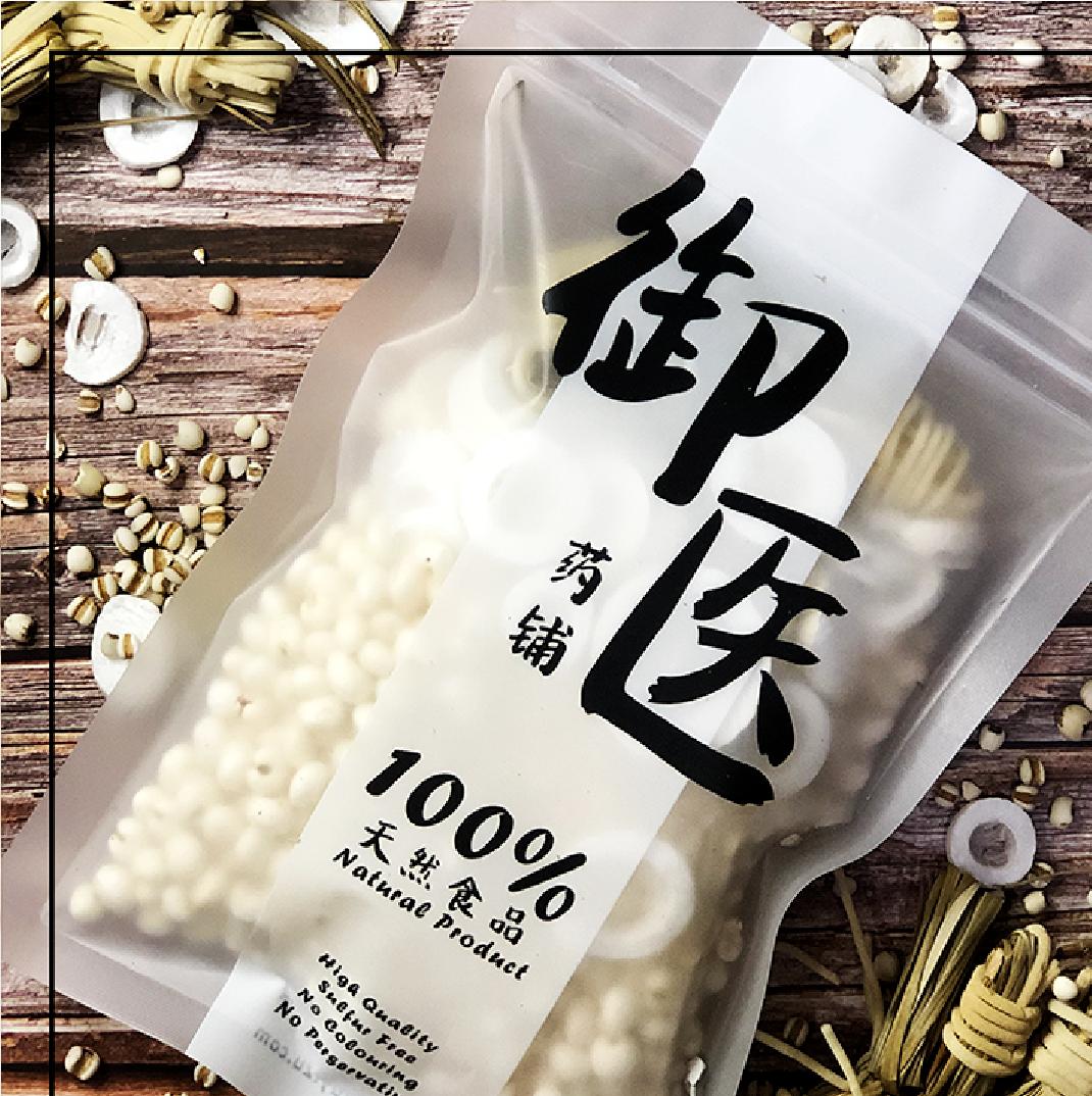 【御医药铺 Yu Yi Herbs】生熟薏米包 Mixed Barley Set