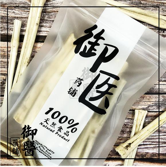 【御医药铺 Yu Yi Herbs】竹蔗 Bamboo Cane - 150g