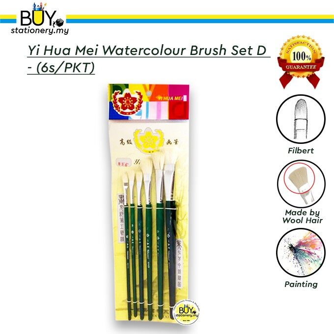 YI Hua Mei Watercolour Brush Set D - (6s/PKT)