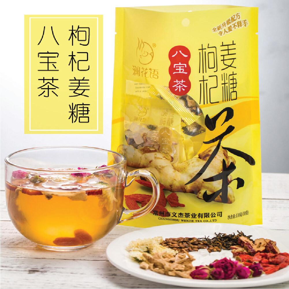 Chinese Wolfberry & Ginger Sugar Mix Tea 枸杞姜糖八宝茶 110g