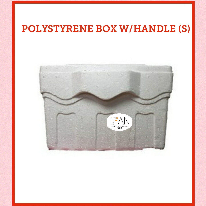 IFAN HOME Polyfoam/Styrofoam Ice Box With Handle (S)