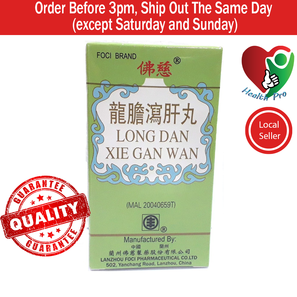 Long Dan Xie Gan Wan(liver fire detox high blood pressure)龙胆泻肝丸 (清肝胆 利湿热) 200\'S EXP DATE 9/23
