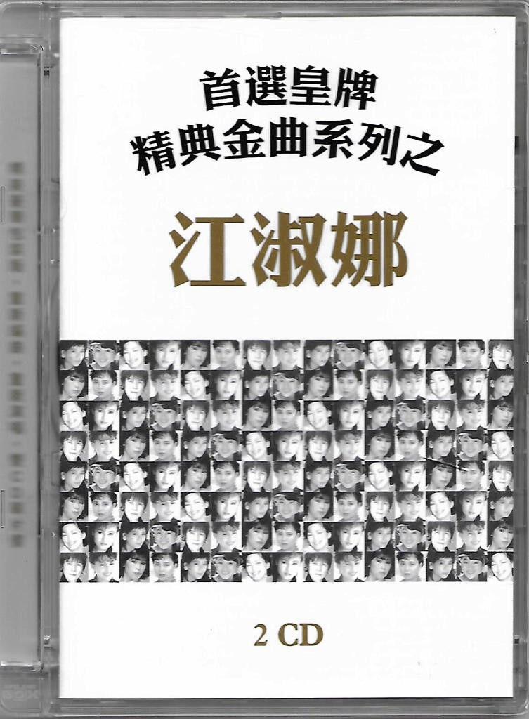 Jiang Shu Na 江淑娜 首选皇牌精典金曲系列 2CD