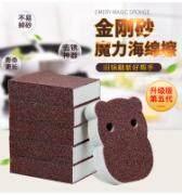 emery sponge wipe nano sponge magic wipe kitchen cleaning daily necessities dishwashing pot brush ru