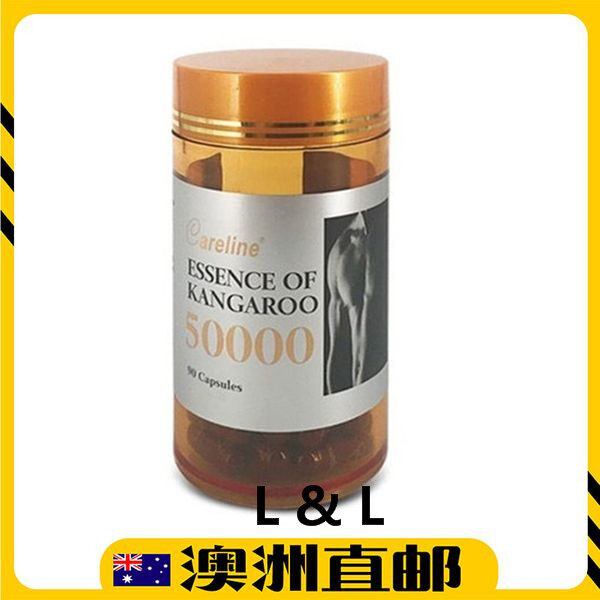[Pre Order] Careline 澳洲袋鼠精 Kangaroo Essence 50000 90 Capsules (Made in Australia)