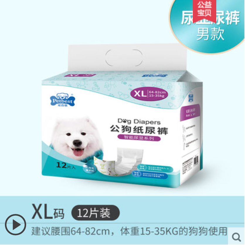 Petbest【宠百思】Male Disposable Diapers / Urine Diapers / Dog Diapers 纸尿裤 / 生理裤 / 宠物尿裤 XL size (64cm - 82cm) 15 to 35KG