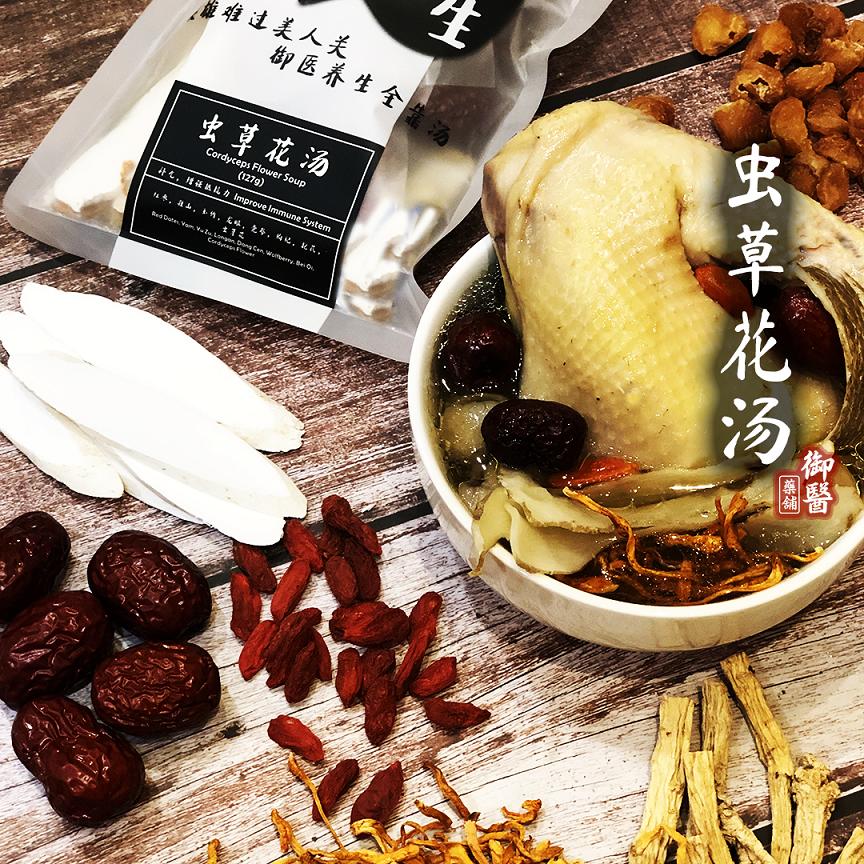 【药材汤】虫草花汤 Cordyceps Flower Soup