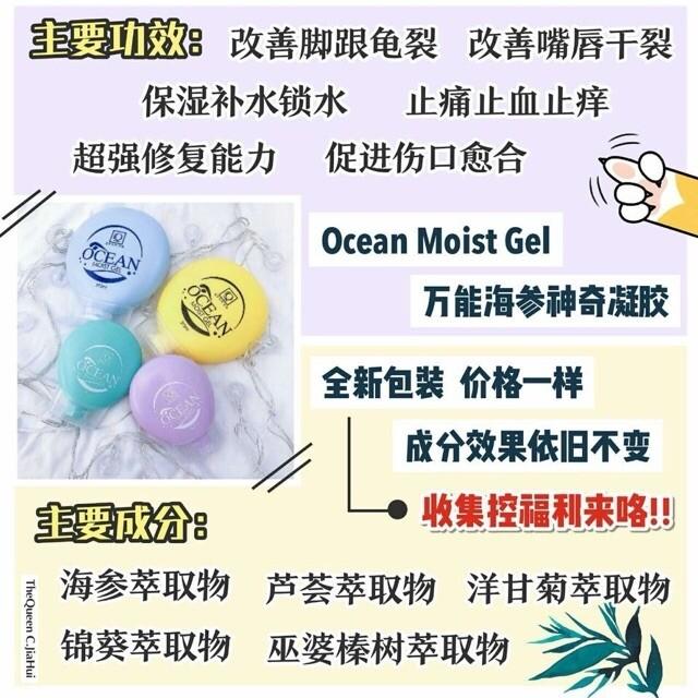 100% ORIGINAL OCEAN MOIST GEL