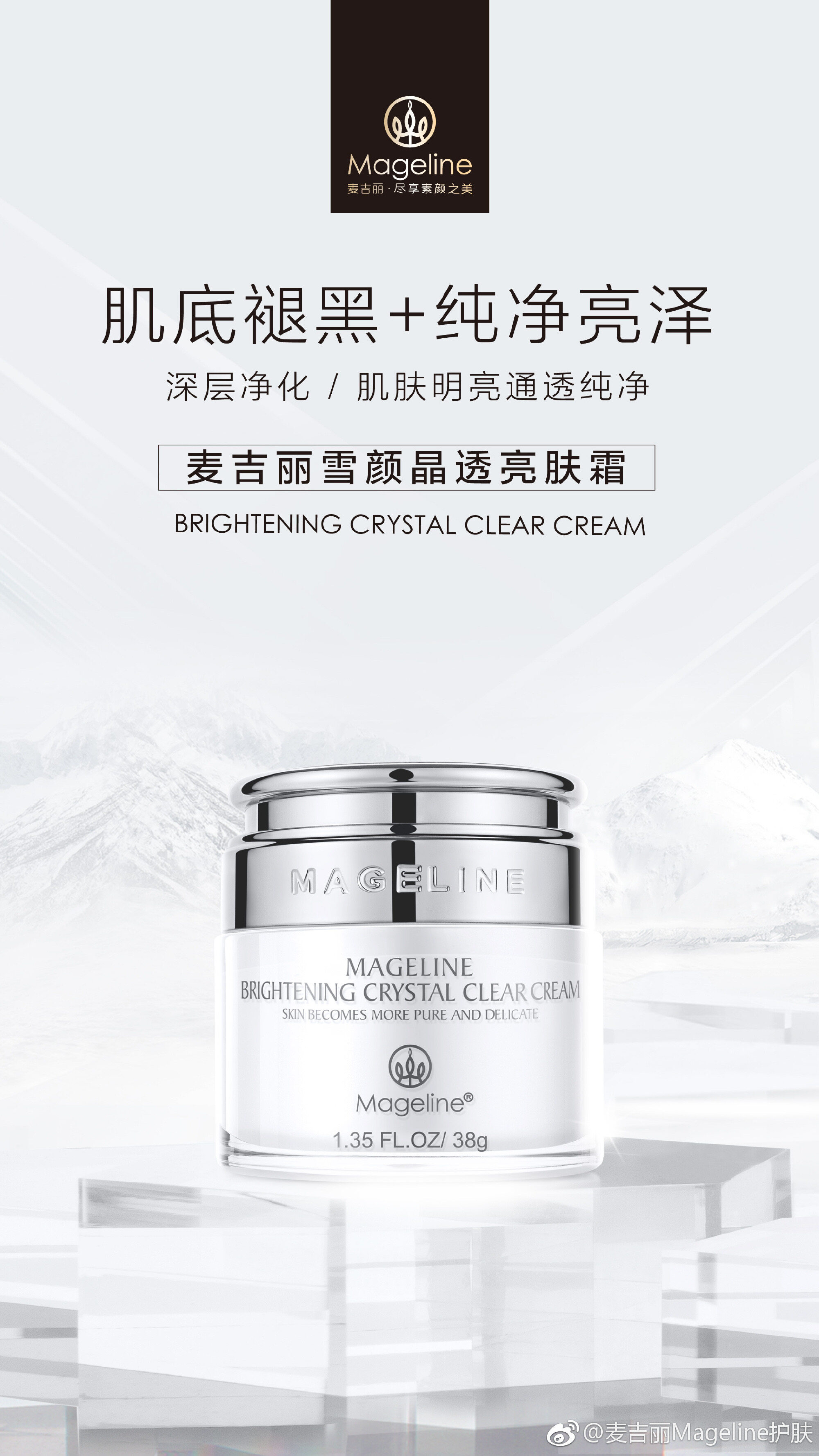 Mageline Brightening Crystal Clear Skincare Travel Set