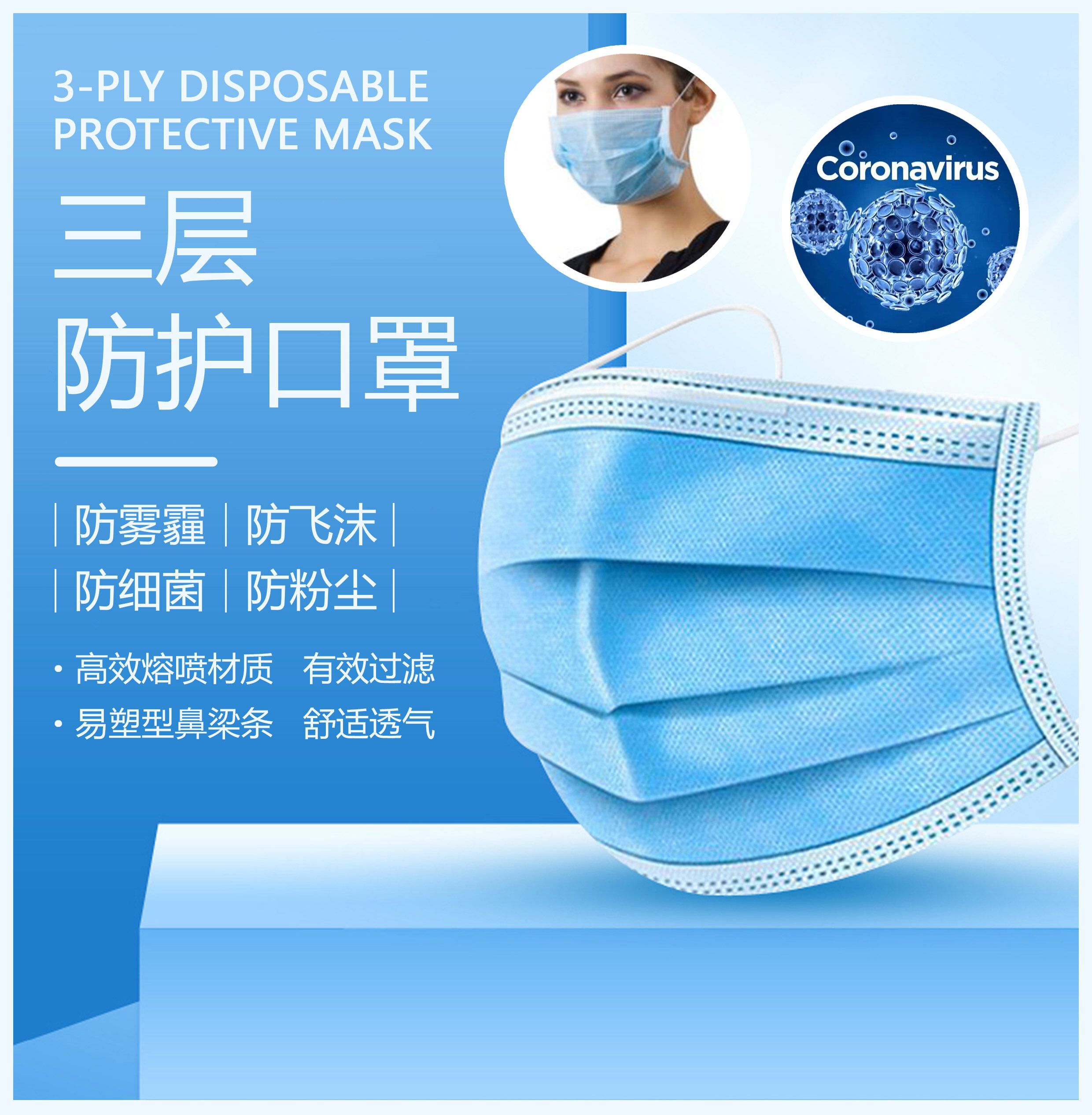 3 PLY x 50 PIECES SURGICAL DISPOSABLE FACE MASK