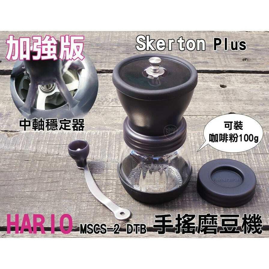 Hario Ceramic Coffee Mill Skerton Plus MSCS-2DTB Coffee Maker
