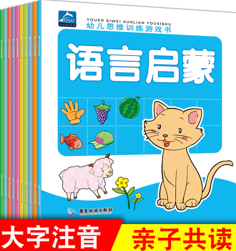 10pcs/set Game Story Book Focus Training Chinese Early Education Picture Story Book